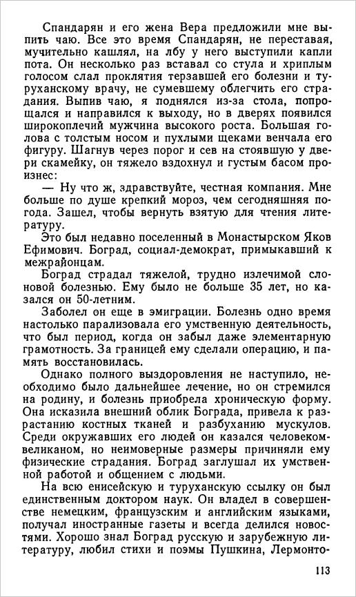 Иванов Б.И. Воспоминания рабочего большевика-1972-С113