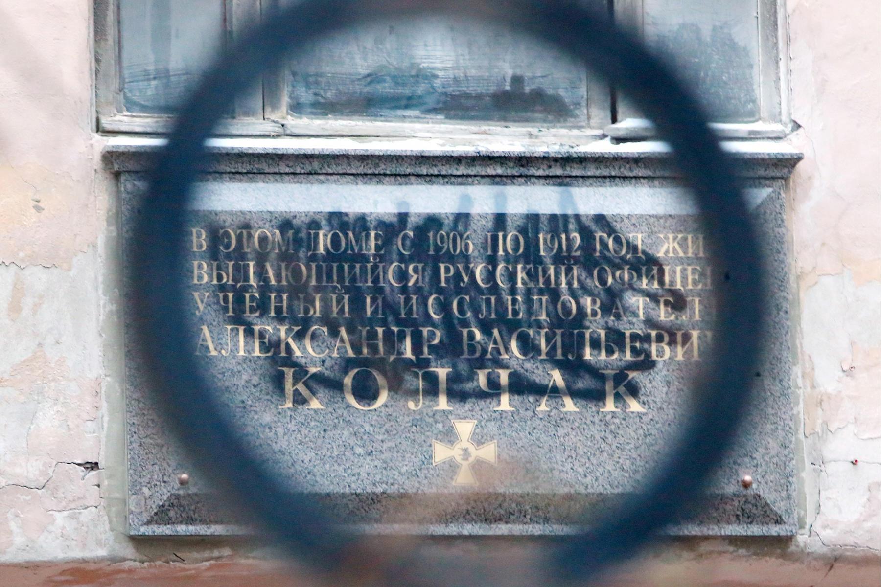 20161114_18-10 Мемориальная доска адмиралу Колчаку в Петербурге. Фотография
