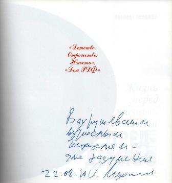 Лиханов Жизнь 2.jpg