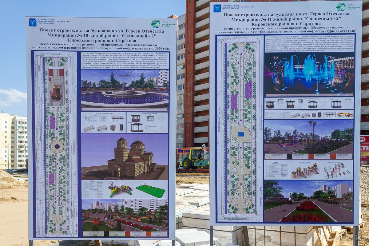 строительство бульвара в Солнечном-2 фото 11