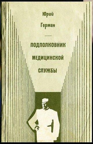 Юрий Герман. Подполковник медицинской службы.jpg