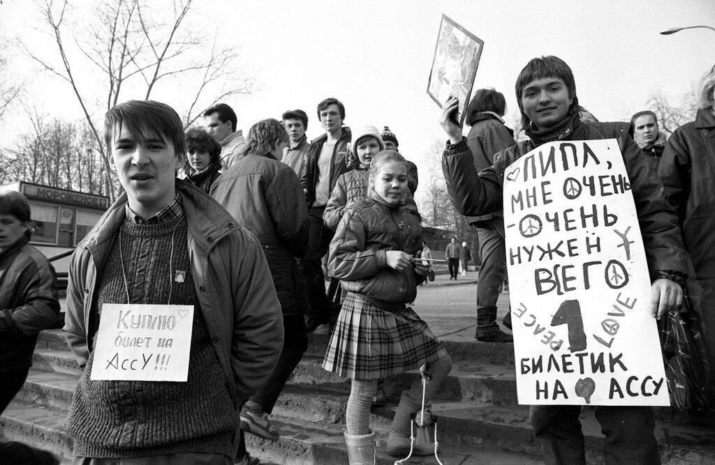 Виктор Грицюк. Очередь на фильм Асса, 1988.jpg