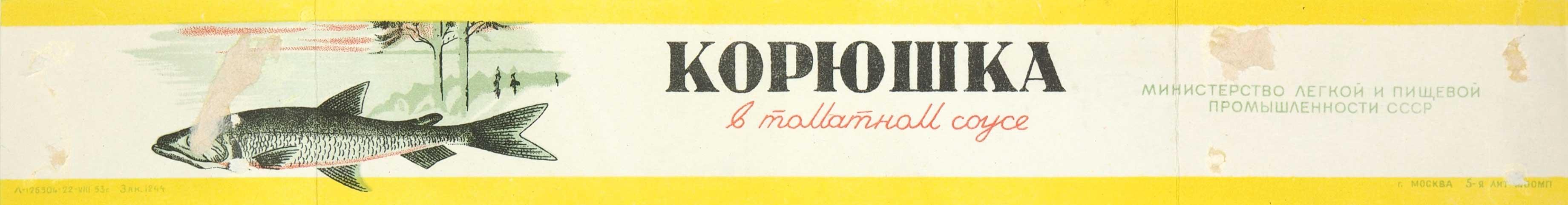 1953. Образец дизайна этикетки консервов «Корюшка в томатном соусе». Мин. легкой и пищевой пром-ти СССР