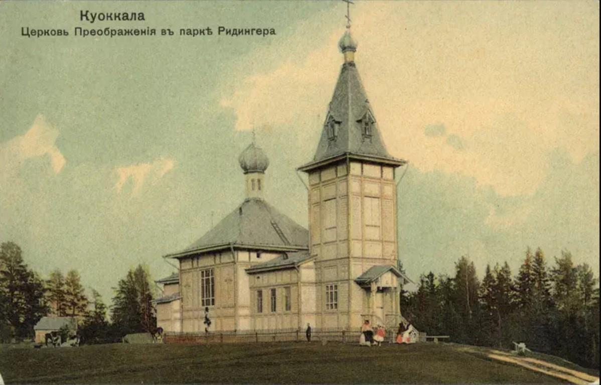 Церковь Преображения в парке Ридингера