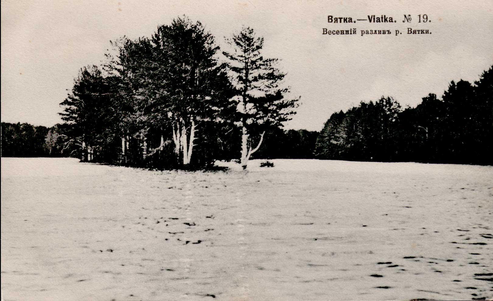 Окрестности Вятки. Весенний разлив реки Вятки