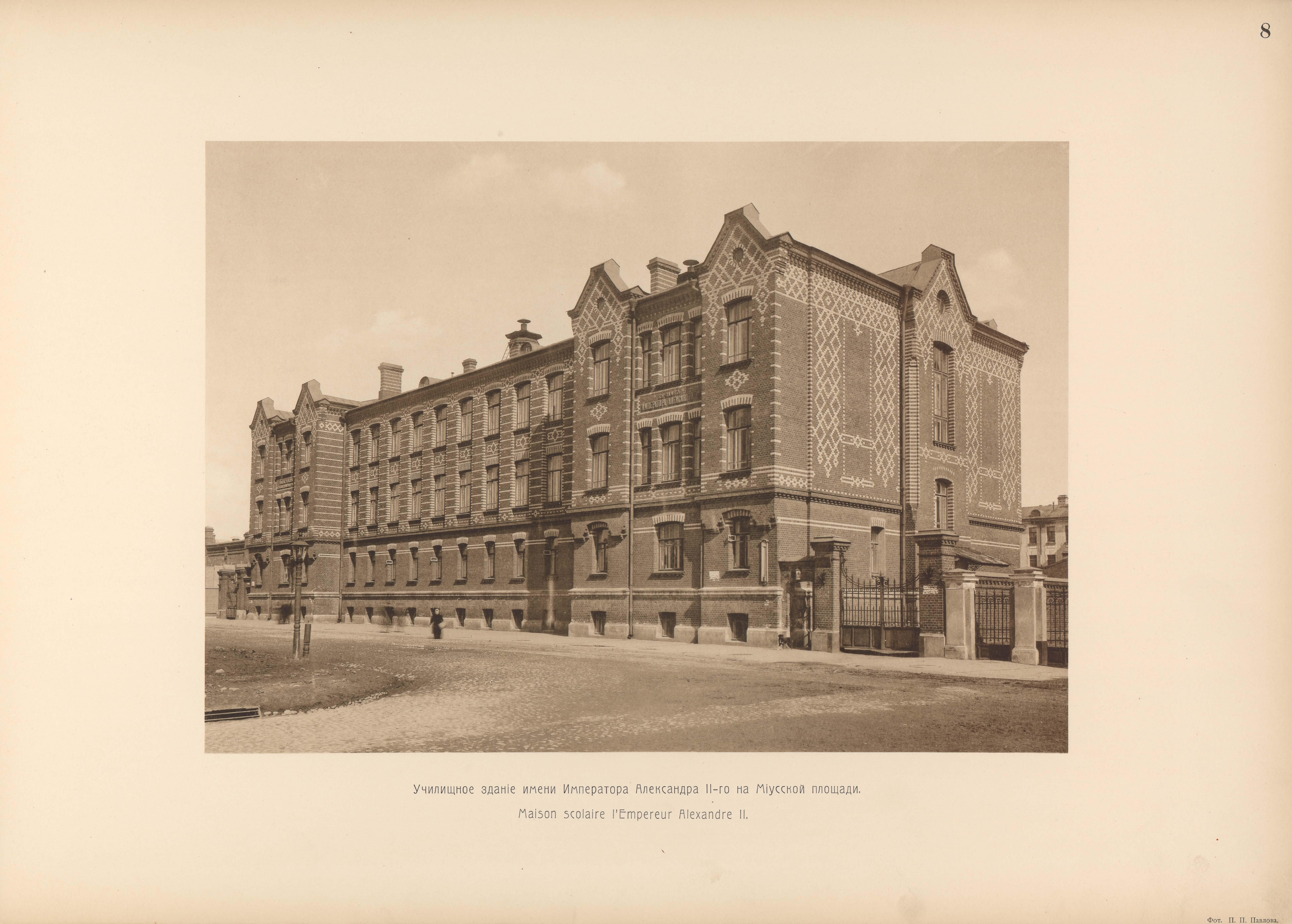 Училищное зданiе им. Императора Александра II