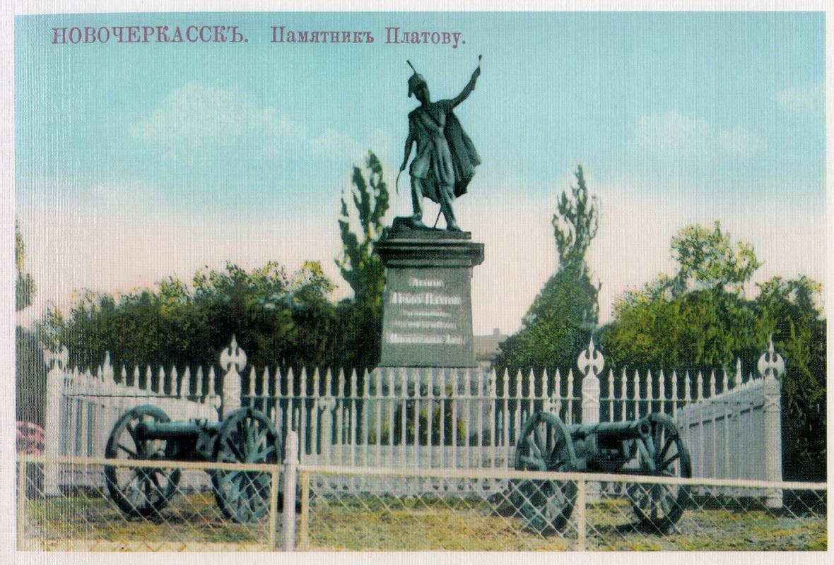 Памятник атаману М.И. Платову
