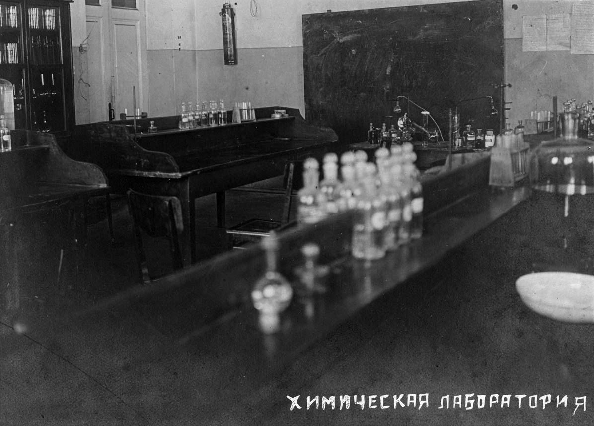 17. Химическая лаборатория