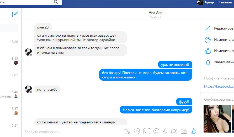 аня4.png
