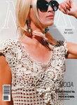 Журнал Мод 610