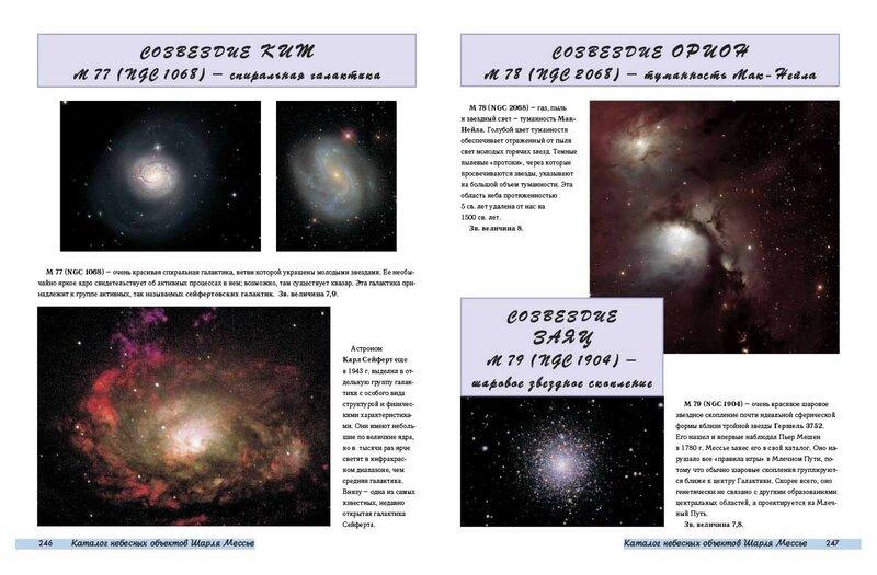 Фото 6 - каталог небесных объектов Шарля Мессье (3).jpg