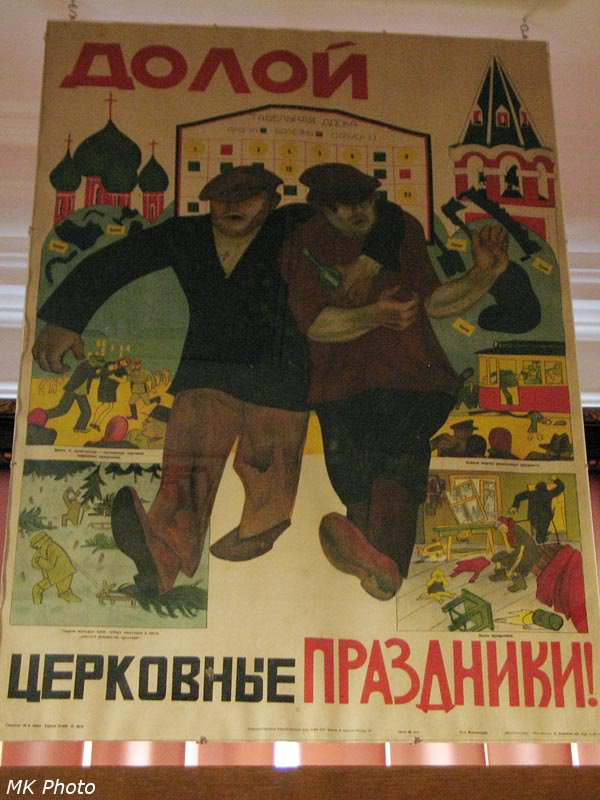 """Плакат """"Долой церковные праздники!"""""""