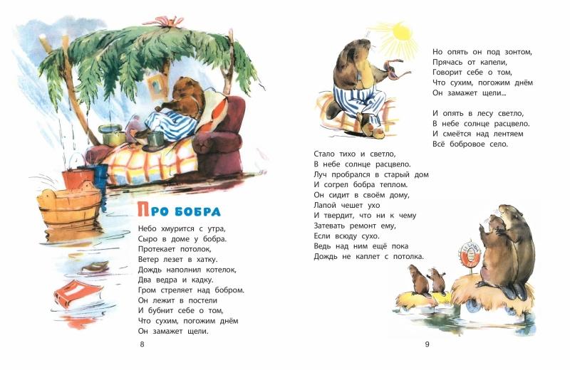 1452_NSK_Lesnie_skaski_32_RL-page-005.jpg