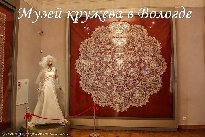 Музей кружева в Вологде.jpg