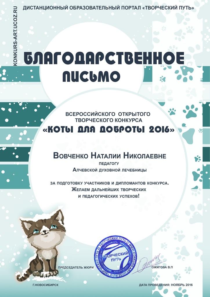 Вовченко Наталии Николаевне – Благодарственное письмо за подготовку участников и дипломантов конкурса.