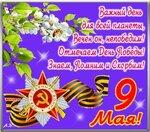 Открытка. С Днем Победы! 9 мая. Важный день для всей планеты открытки фото рисунки картинки поздравления