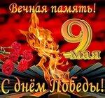 Открытка. С Днем Победы! 9 мая. Вечная память! Вечный огонь открытки фото рисунки картинки поздравления