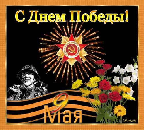 Открытка. С Днем Победы! 9 мая. Цветы, воин