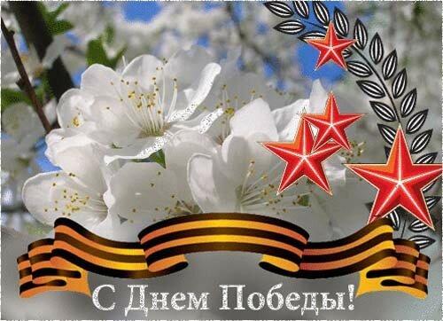 Открытка. С Днем Победы! Первоцветы открытка поздравление картинка