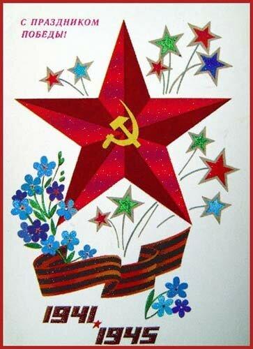 Открытка. С Праздником Победы! 1941-1945 гг открытка поздравление картинка