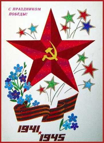 Открытка. С Праздником Победы! 1941-1945 гг открытки фото рисунки картинки поздравления