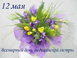 Международный день медицинских сестер. Поздравляю