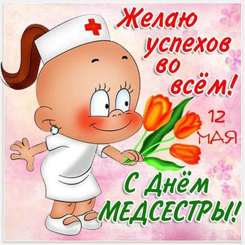 Открытка с днем медицинской сестры! Успехов во всем! 12 мая открытки фото рисунки картинки поздравления