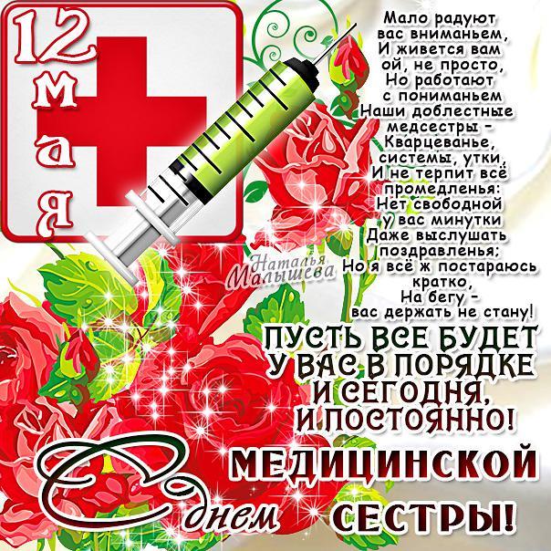 открытка с днём медсестры со стихами открытки фото рисунки картинки поздравления