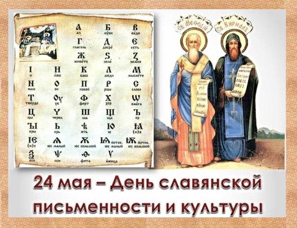 Открытка. 24 мая – День славянской письменности и культуры