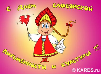 Открытки. 24 мая – День славянской письменности и культуры. Девочка с косичкой