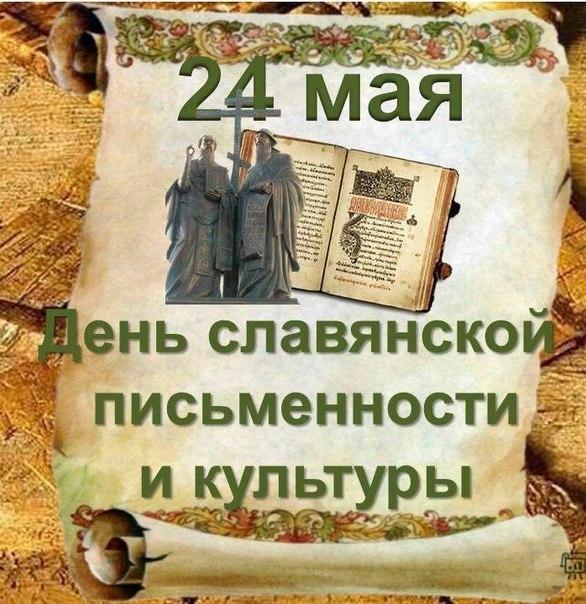 Святые равноапостольные Мефодий и Кирилл. С праздником