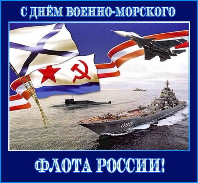 Открытка. Поздравляю с днем ВМФ! Буйство флагов
