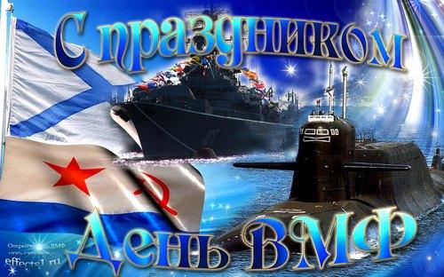 С праздником день ВМФ