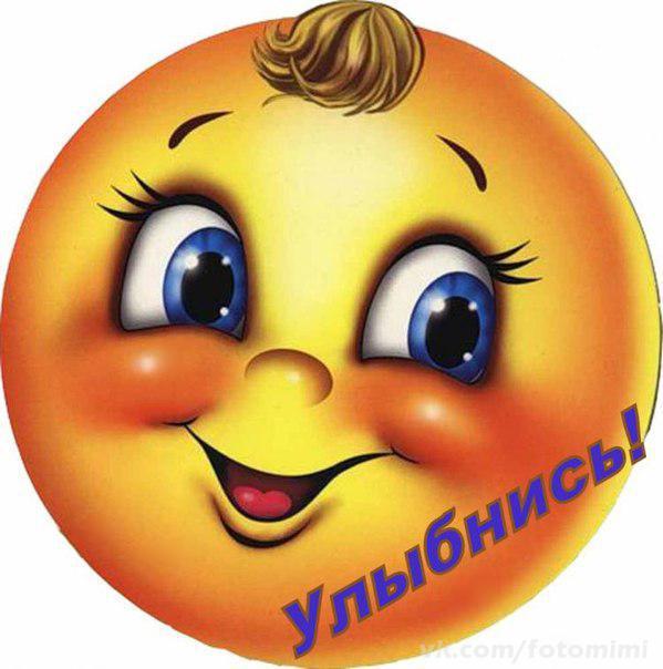 День улыбки! Улыбнись! Симпатичный смайлик