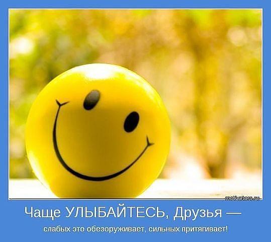 День улыбки! Чаще улыбайтесь, друзья!