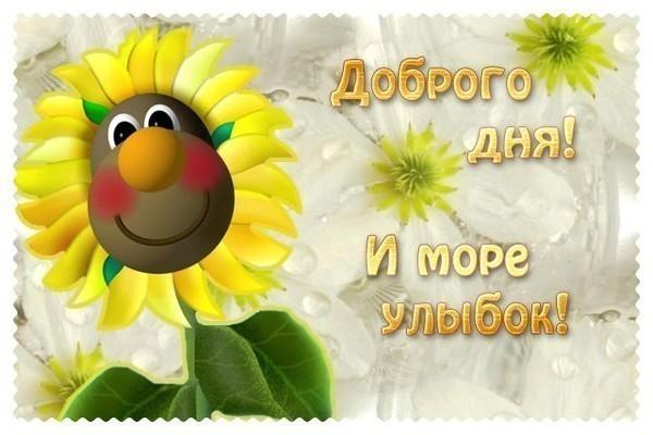 Доброго дня! И море улыбок! День улыбки! открытки фото рисунки картинки поздравления