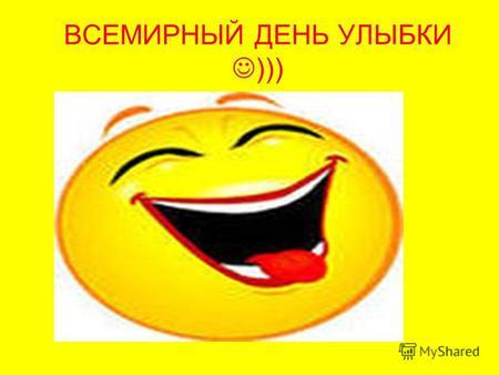 Открытка. Всемирный день улыбки! Веселый смайлик открытки фото рисунки картинки поздравления