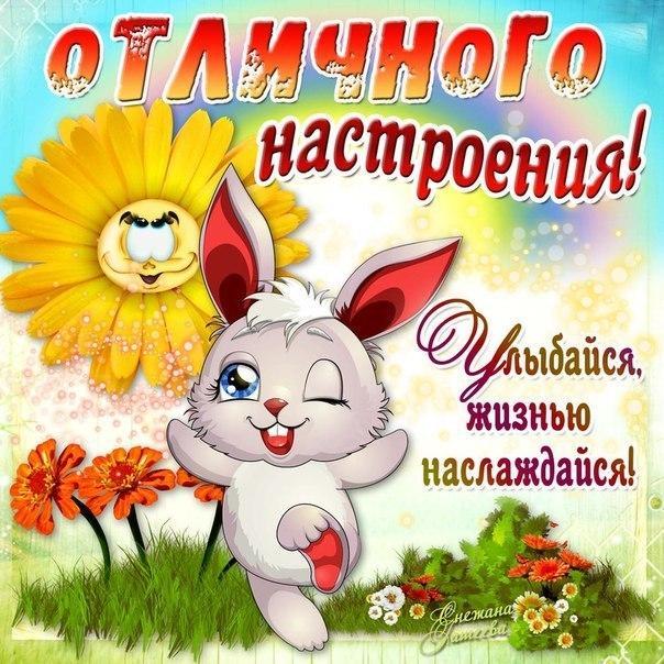 Открытка. С днем улыбки! Улыбайся, жизнью наслаждайся открытки фото рисунки картинки поздравления