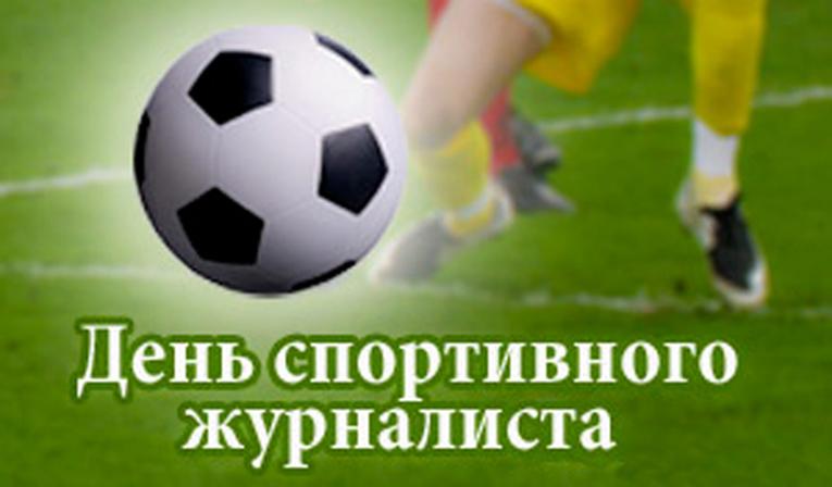 Международный день спортивного журналиста. Футбол