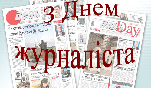 С днем  журналиста! Украина