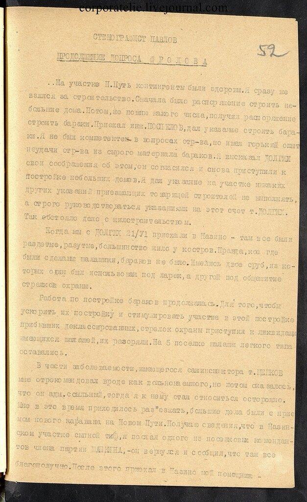 П-7, оп.1, д.626, 054.jpg