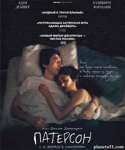 Патерсон / Paterson (2016/DVDScr)