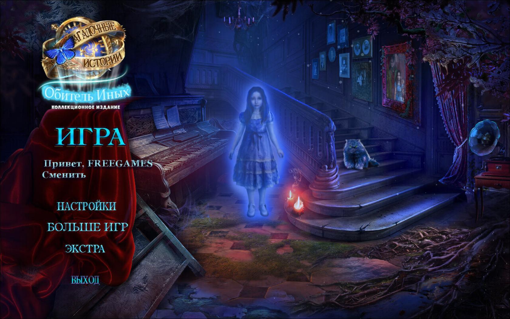 Загадочные истории 7: Обитель иных. Коллекционное издание | Mystery Tales 7: The House of Others CE (Rus)
