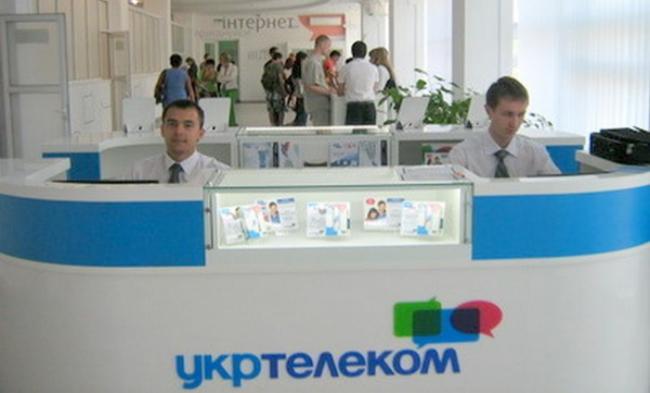 Фонд госимущества подал иск онационализации «Укртелекома»