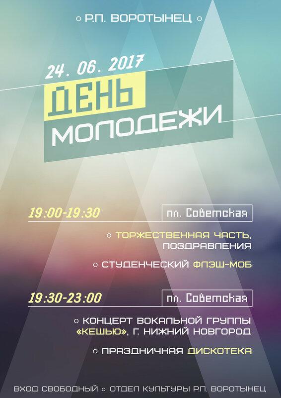 Праздничный концерт ко Дню молодежи