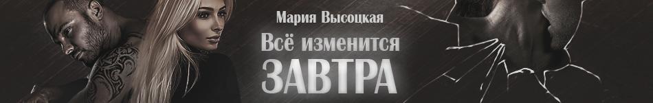 Мария Высоцкая «Все изменится завтра»