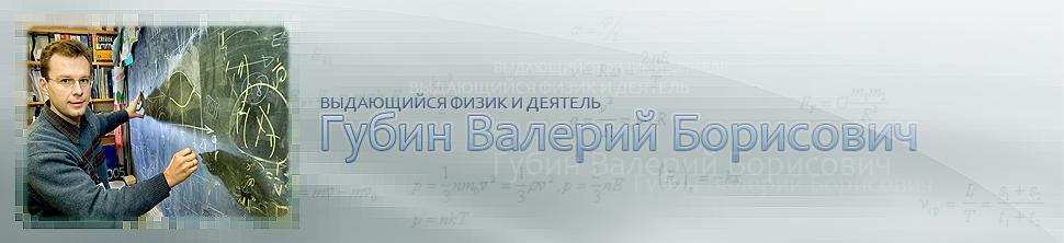 V-logo-valeragubin.ru