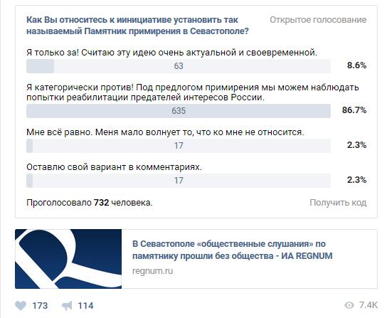 В Севастополе «общественные слушания» по памятнику прошли без общества