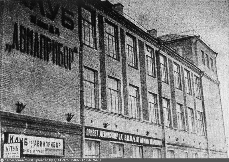 Средний Тишинский пер. Авиаприбор. 1929 1935..jpg