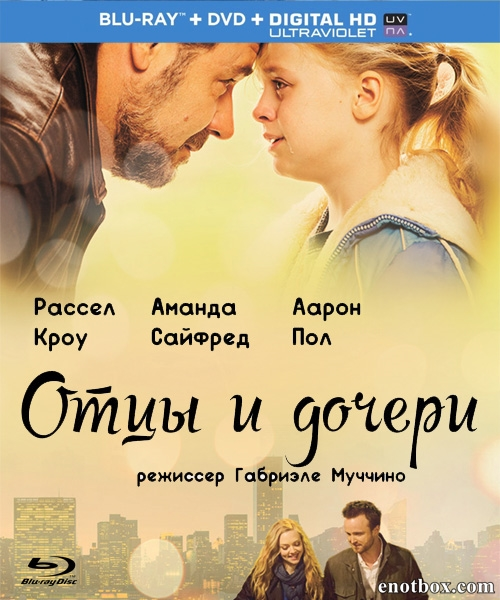Отцы и дочери / Fathers and Daughters (2015/BDRip/HDRip)